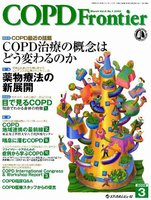 COPD Frontier Vol.8No.1(2009March)