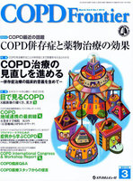 COPD Frontier Vol.9No.1(2010March)