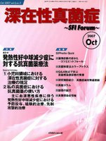 深在性真菌症 SFI Forum Vol.3No.2(2007Oct)