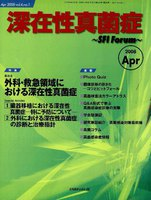 深在性真菌症 SFI Forum Vol.4No.1(2008Apr)