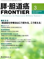 膵・胆道癌FRONTIER Vol.2No.2(2012September)