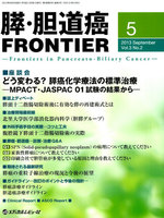 膵・胆道癌FRONTIER Vol.3No.2(2013September)