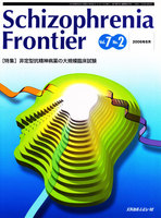 Schizophrenia Frontier Vol.7No.2(2006.8)