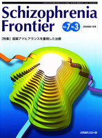 Schizophrenia Frontier Vol.7No.3(2006.10)