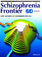 Schizophrenia Frontier Vol.7No.4(2006.12)
