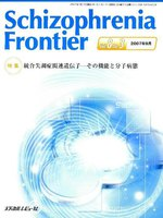 Schizophrenia Frontier Vol.8No.3(2007.9)