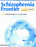 Schizophrenia Frontier Vol.10No.2(2009.4)