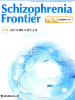 Schizophrenia Frontier Vol.10No.4(2009.11)