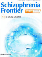 Schizophrenia Frontier Vol.11No.1(2010.3)