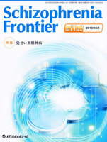 Schizophrenia Frontier Vol.11No.2(2010.6)
