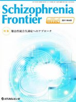 Schizophrenia Frontier Vol.11No.4(2011.4)
