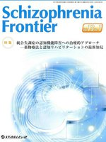 Schizophrenia Frontier Vol.13No.1