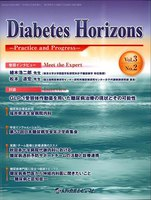 Diabetes Horizons Practice and Progress Vol.3No.2(2014.4)