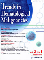 Trends in Hematological Malignancies Vol.2No.1(2010January)