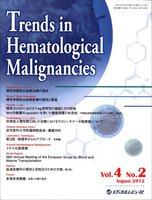Trends in Hematological Malignancies Vol.4No.2(2012August)