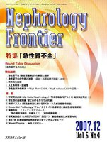 Nephrology Frontier Vol.6No.4(2007.12)