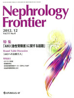 Nephrology Frontier Vol.11No.4(2012.12)