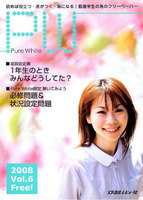 Pure White VOL .6(2008-05)