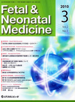 Fetal & Neonatal Medicine Vol.2No.1(2010March)
