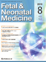 Fetal & Neonatal Medicine Vol.2No.2(2010August)