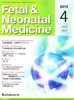 Fetal & Neonatal Medicine Vol.4No.1(2012April)