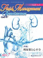 Fluid Management Renaissance Vol.1No.1(2011.7)
