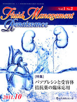 Fluid Management Renaissance Vol.1No.2(2011.10)