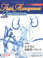 Fluid Management Renaissance Vol.2No.2(2012.4)