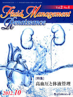 Fluid Management Renaissance Vol.2No.4(2012.10)