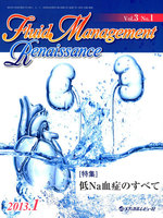 Fluid Management Renaissance Vol.3No.1(2013.1)