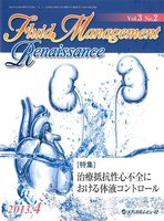 Fluid Management Renaissance Vol.3No.2(2013.4)