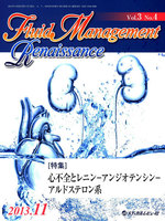 Fluid Management Renaissance Vol.3No.4(2013.11)
