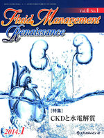 Fluid Management Renaissance Vol.4No.1(2014.1)