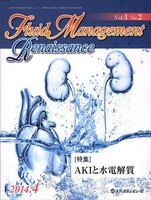 Fluid Management Renaissance Vol.4No.2(2014.4)