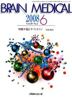 BRAIN MEDICAL Vol.20No.2(2008.6)