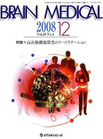 BRAIN MEDICAL Vol.20No.4(2008.12)