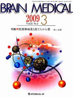 BRAIN MEDICAL Vol.21No.1(2009.3)