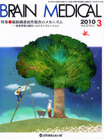 BRAIN MEDICAL Vol.22No.1(2010.3)