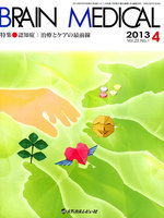 BRAIN MEDICAL Vol.25No.1(2013.4)