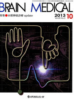 BRAIN MEDICAL Vol.25No.3(2013.10)