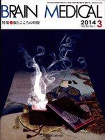 BRAIN MEDICAL Vol.26No.1(2014.3)