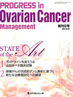 PROGRESS in Ovarian Cancer Management 創刊0号(2013.9)