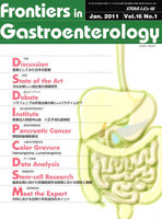Frontiers in Gastroenterology Vol.16No.1(2011Jan.)