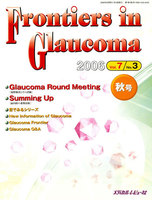 Frontiers in Glaucoma Vol.7No.3(2006秋号)