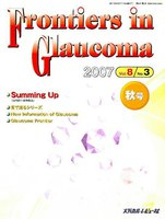 Frontiers in Glaucoma Vol.8No.3(2007秋号)