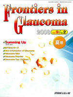 Frontiers in Glaucoma Vol.9No.2(2008夏号)