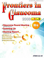 Frontiers in Glaucoma Vol.9No.3(2008秋号)