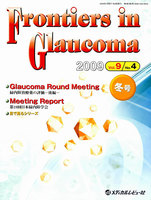 Frontiers in Glaucoma Vol.9No.4(2009冬号)
