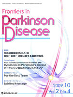 Frontiers in Parkinson Disease Vol.2No.4(2009.10)