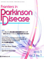 Frontiers in Parkinson Disease Vol.3No.1(2010.1)